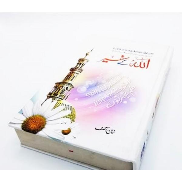 Allah ke Safeer (Urdu)- اللہ کے سفیر