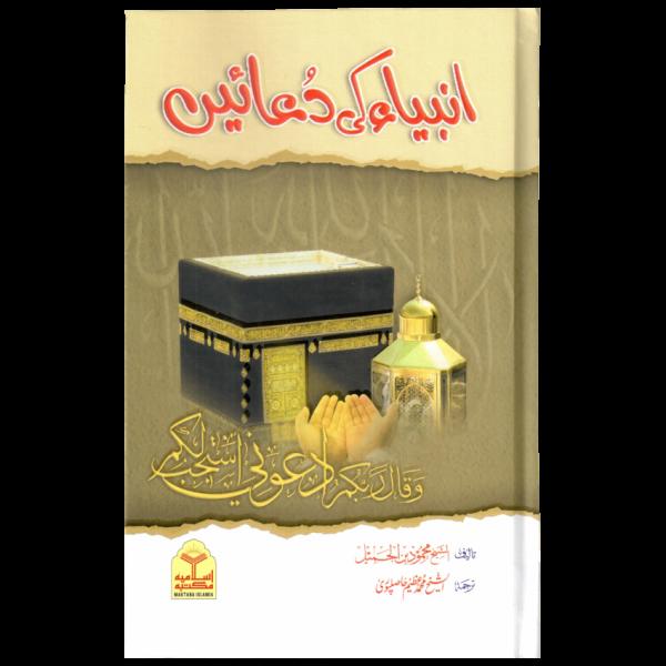 Anbiya Ki Duain- انبیاء کی دعائیں