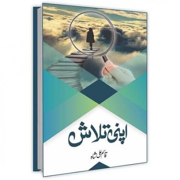 Apni Talash By Qasim Ali Shah