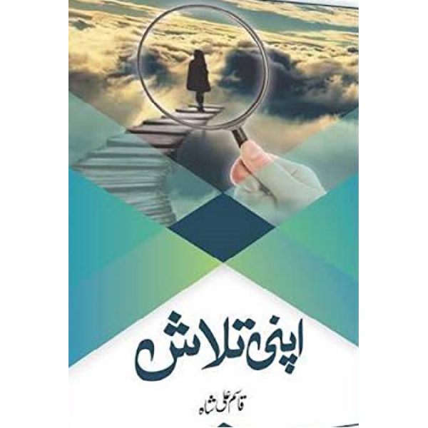 Apni talash by Qasim Ali Shah - اپنی تلاش