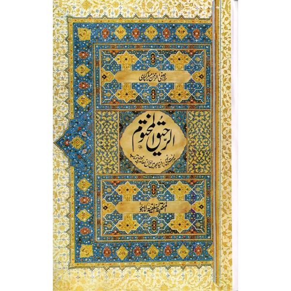 Ar-Raheeq-ul-Makhtum