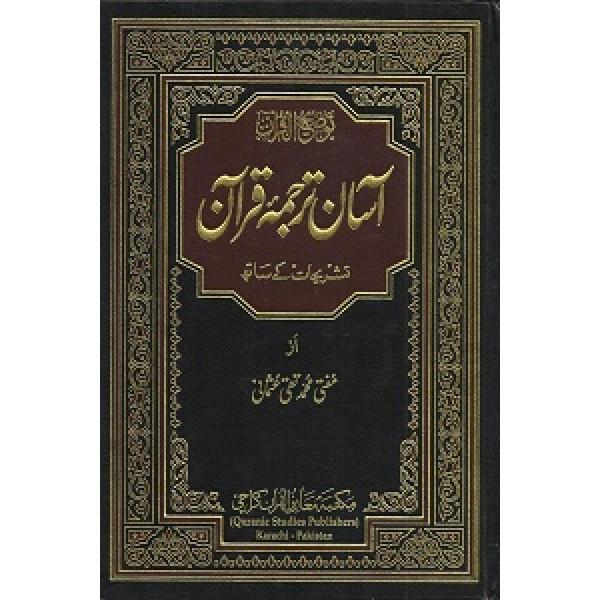 Aasan Tarjuma e Quran- آسان ترجمہ قران