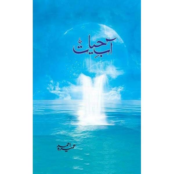 Aab e Hayat by Umera Ahmed - آبِ حیات