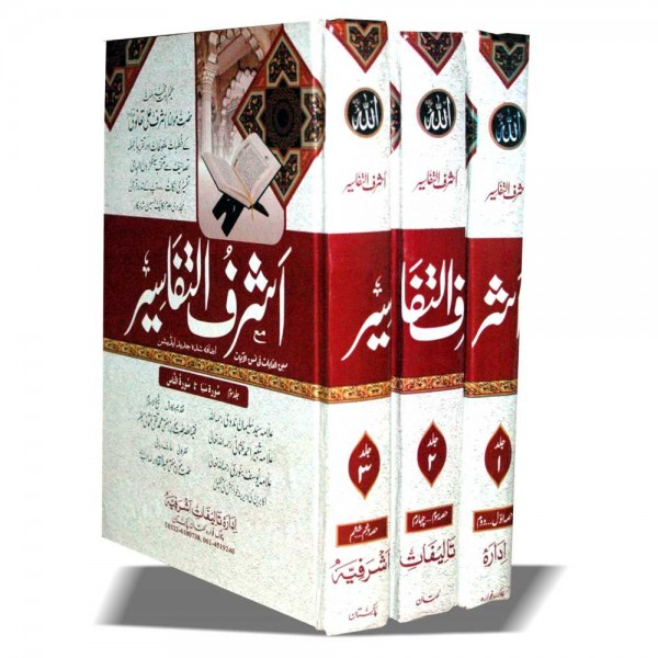 Ashraf ul Tafaseer - اشرف التفاسیر