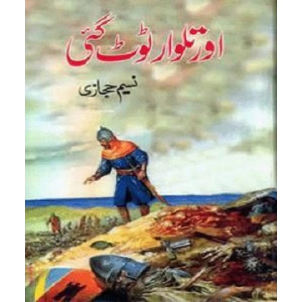 Aur Talwar Toot Gai By Naseem Hijazi -  اور تلوار ٹوٹ گئی