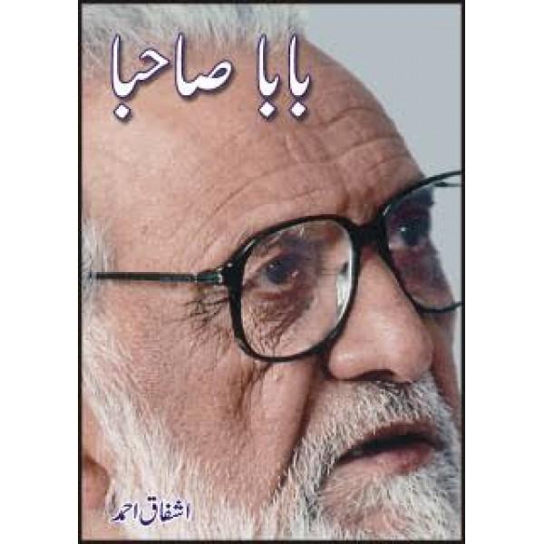 BABA SAHIBA by Ashfaq Ahmed - با با صاحبا
