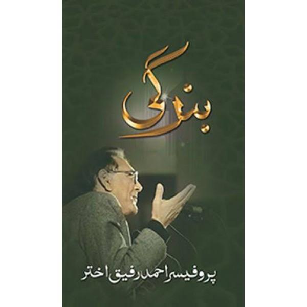 Bandagi by Prof Ahmad Rafique Akhtar