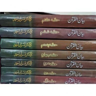 Bayan-ul-Quran By Dr. Israr Ahmed