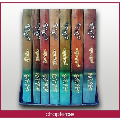 BAYAN UL QURAN - 7 VOLUMES - بیان القرآن - 7 جلدیں