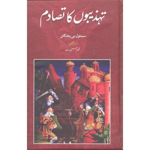 Tehzeebon Ka Tasadum - تہذیبوں کا تصادم