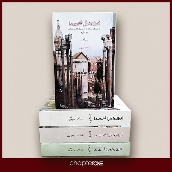 History of the Decline and Fall of the Roman Empire - 4 Vol (Urdu)