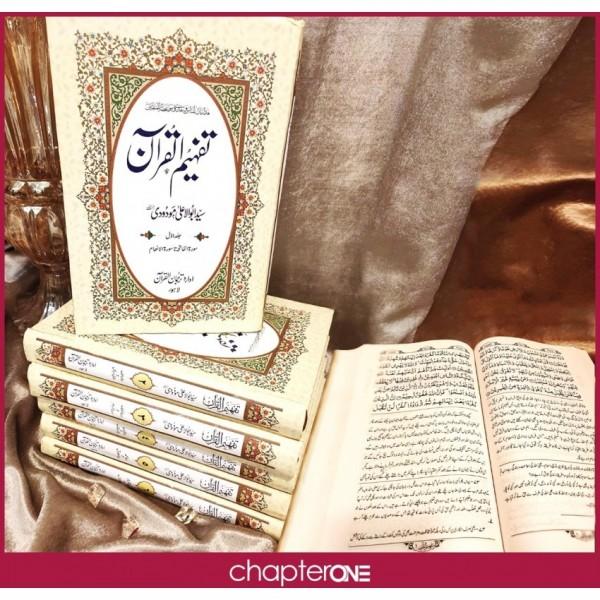 TAFHEEM UL QURAN - 6 VOL (PREMIUM QUALITY) - تفہیم القرآن ۔ 6 جلدیں