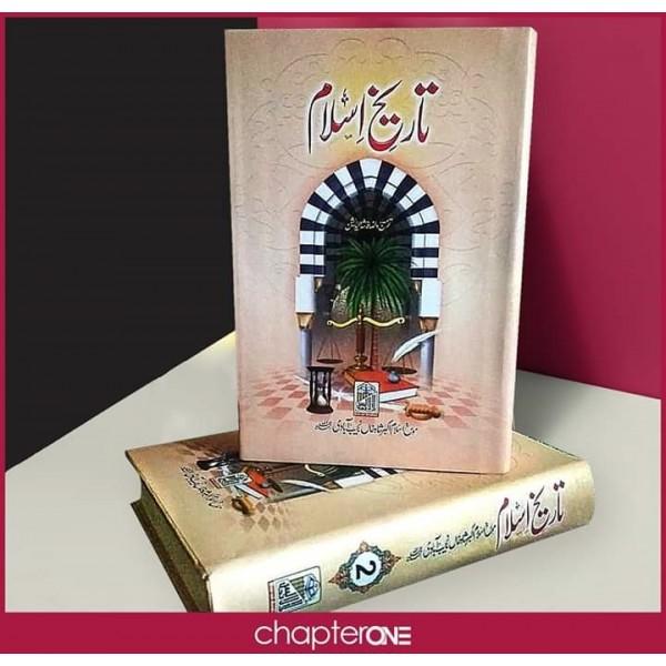 Tareekh e Islam by Maulana Akbar Shah Najeebabadi
