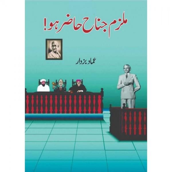 Mulzim Jinnah Hazir Ho
