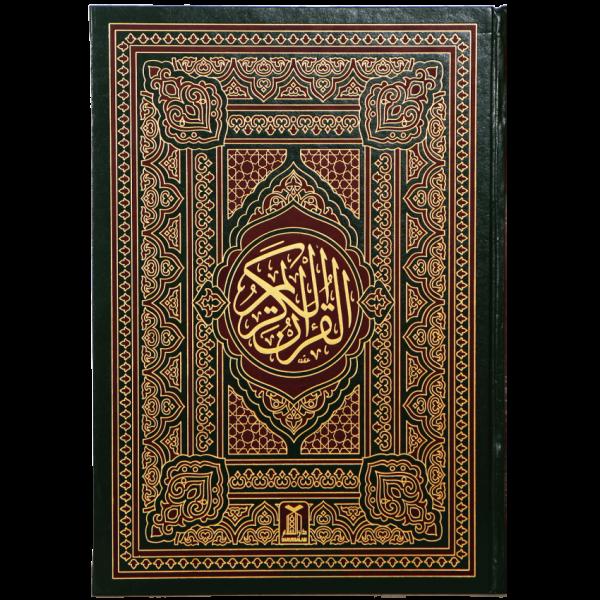 Al Quran Al Kareem (Jumbo - 13 Lines) ARABIC