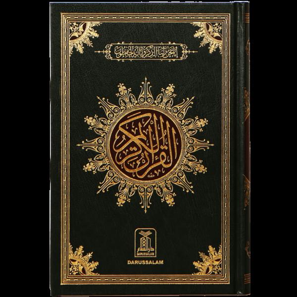 Al Quran Al Kareem (15 Lines)