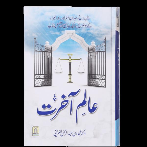 Alam-e-Akherat