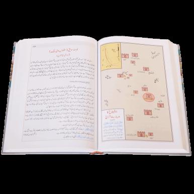 Atlas Seerat Nabvi (PBUH) - اٹلس سیرت نبوی صلی اللہ علیہ وسلم
