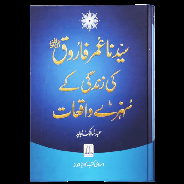 Sayedina Umar Farooq (R.A) Ki Zindagi Kay Sunehray Waqiyat - سیدنا عمر فاروق رضی اللہ عنہ کی زندگی کے سنہرے واقعات