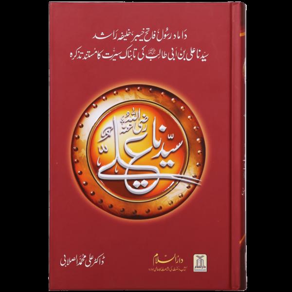 Seerat Sayedna Ali Ibn Abi Taalib (R.A)