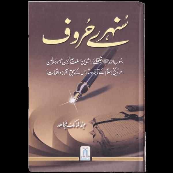 Sunehray Haroof - سنہرے حروف