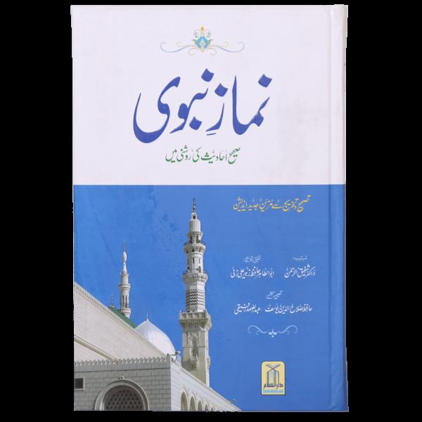 Namaz-e-Nabvi (12x17) - Urdu