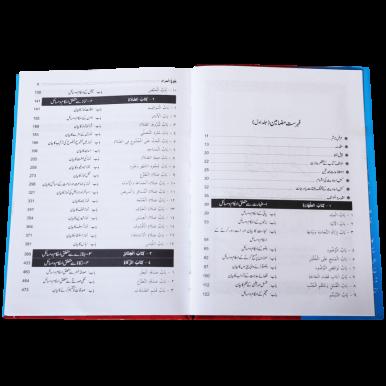 Bulugh -ul- Maraam (2 Vols Set)
