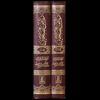Riyad-Us-Saliheen (2 Vol. Set) (New Edition) - (ریاض الصالحین اردو ( جدید ایڈیشن