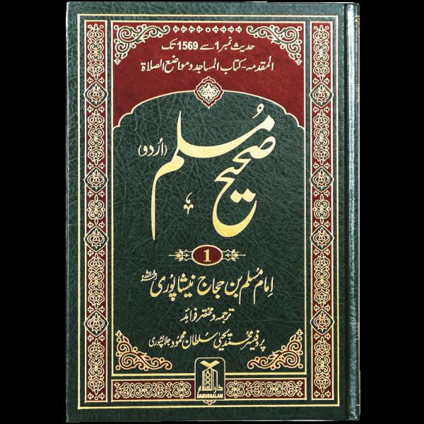 Sahih Muslim (Urdu) 5 Volume Set- صحیح مسلم (اردو) 5 جلد سیٹ