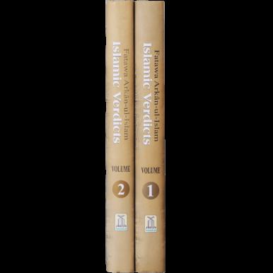 Fatawa Arkan-ul Islam | Islamic Verdicts on the Pillars of Islam (2 vol) - فتاویٰ ارکانِ اسلام