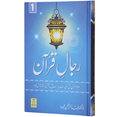 Rijaal-ul-Quran (7 Volume Set)- رجال القران