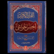 Al-Quran Al-Kareem Ahsan-al-Hawashi - القرآن الکریم احسن الحواشی