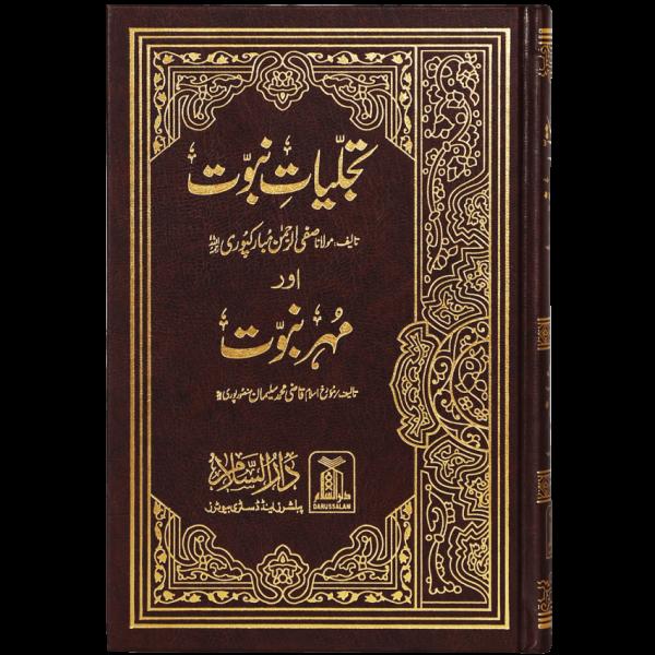Tajaliyat-e-Nabuwat o Mohar-e-Nabuwat - تجلیاتِ نبوت و مہر نبوت