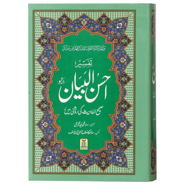 Tafseer Ahsan Ul Bayyan (Local) - تفسیر احسن البیان
