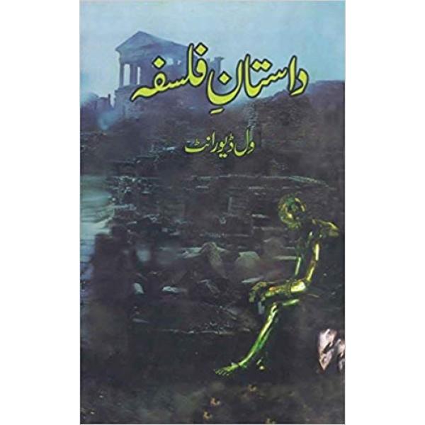 Dastan-e-Falsafa- داستان فلسفہ