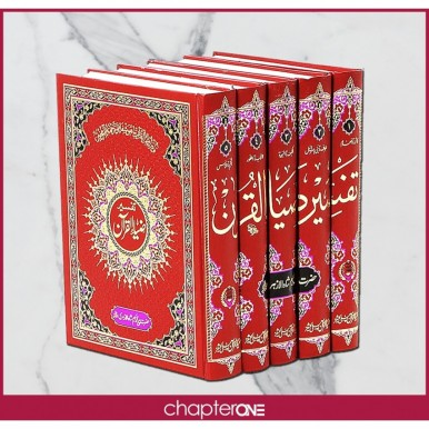 TAFSEER ZIA UL QURAN (COMPLETE SET 5 VOL) - تفسیر ضیاء القرآن