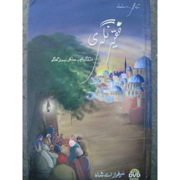 Faqeer Nagri by Sarfaraz A Shah- فقیر نگری