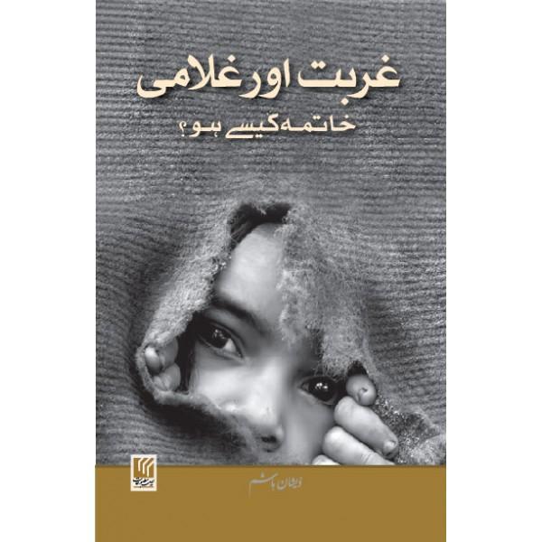 Ghurbat Aur Ghulami Khatma Kaise Ho - غربت اور غلامی ـ خاتمہ کیسے ہو؟