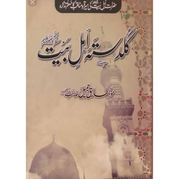 Guldasta Ahl-e- Bait (R.A) By Molana Tariq Jameel - (گلدستہ اہل بیت (مولانا طارق جمیل