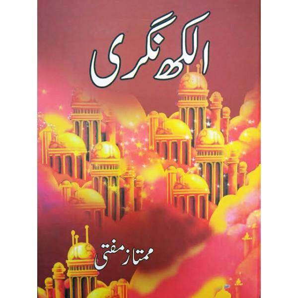 Sapiens A Brief History of Humankind (Urdu)