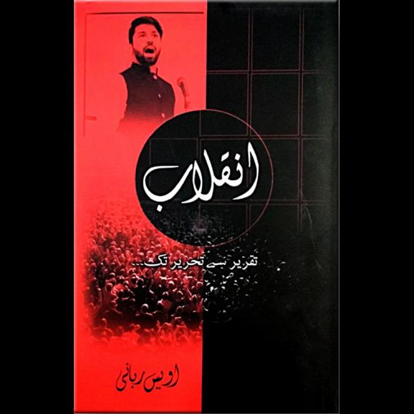 Inqilab Takrir Se Thereer Tak - انقلاب ـ تقریر سے تحریر تک مصنف اویس ربانی