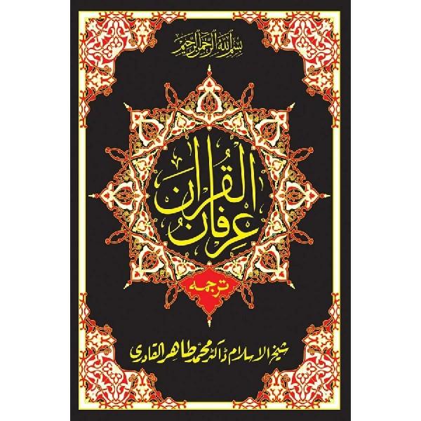 IRFAN UL QURAN - عرفان القرآن