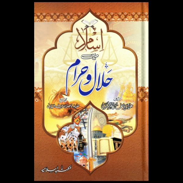 Islam Main Halal-o-Haram- اسلام میں حلال و حرام