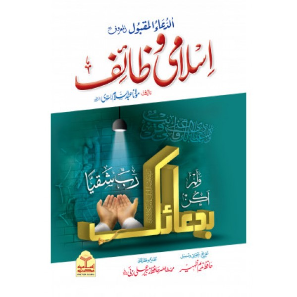 Islami Wazaif- اسلامی وظائف