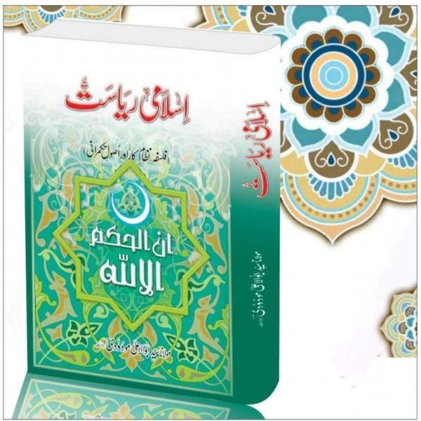 Islami Riyasat by Abul Ala Maudoodi