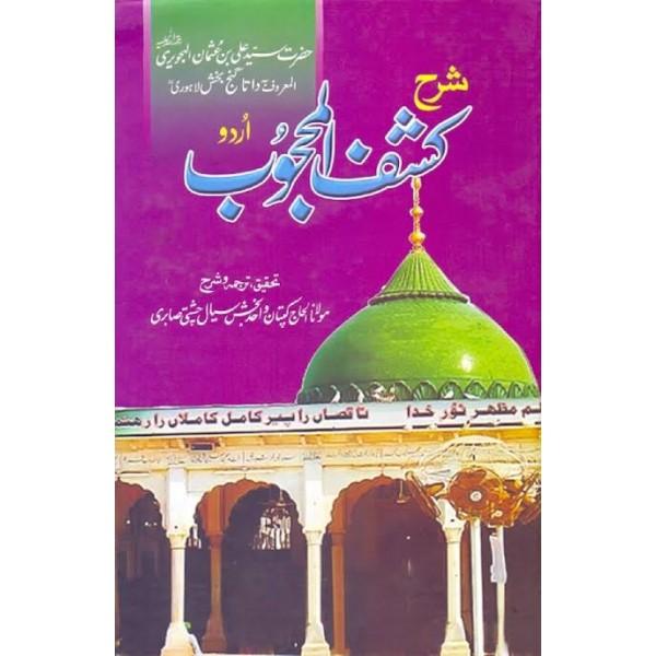 Kashf-ul-Mahjoob- کشف المحجوب اردو