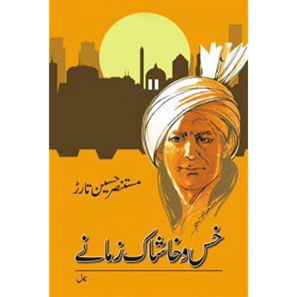 Khas o Khashak Zamane -  خس و خاشاک زمانے
