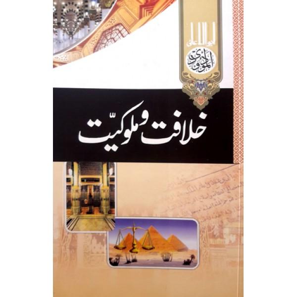 Khilafat O Malookiat By Abul-Ala Maududi