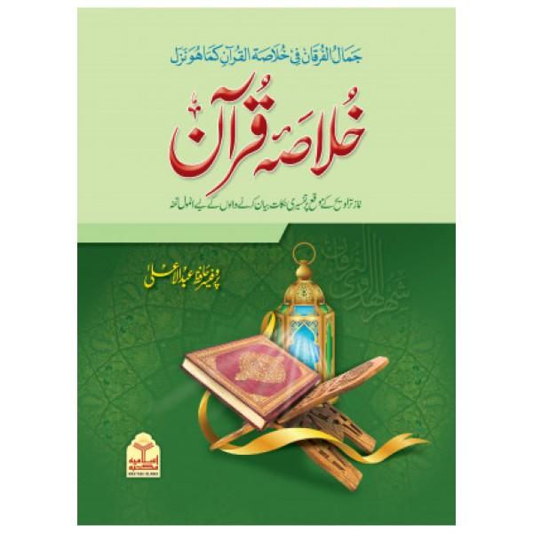 Khulasa-e-Quran- خلاصہ قرآن