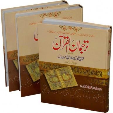 Tarjuman ul Quran by Maulana Abul Kalam Azad